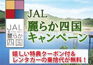 周遊 ツアー 四国