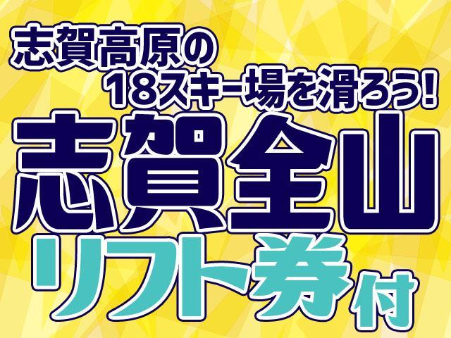 ■朝発バス 志賀高原(志賀・全山券) ホテルハイツ志賀高原(1泊2日)