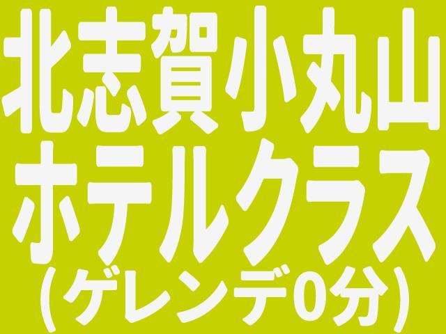 ☆朝発バス 北志賀小丸山 ゲレ近ホテルクラス・お宿おまかせ【バイキング】(1泊2日)