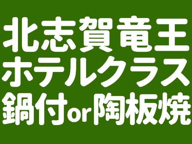 ☆朝発バス 竜王スキーパーク お宿おまかせプラン【日替わり鍋または陶板焼き付】(1泊2日)