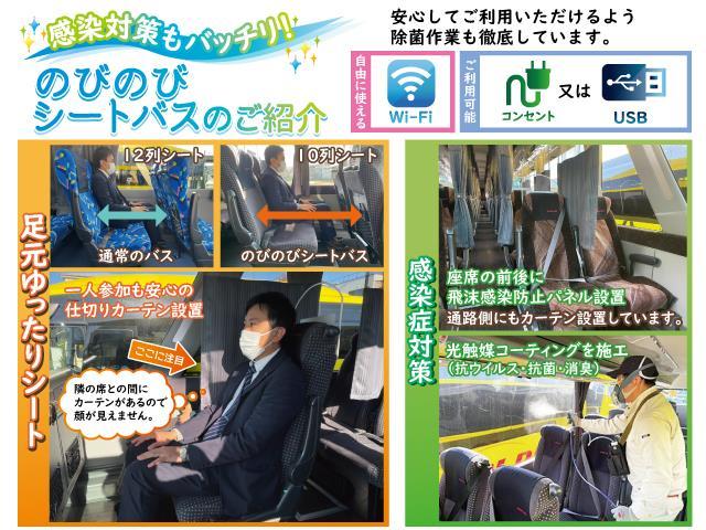 ☆足元ゆったりのびのびシートバスで行く!オリオンバス利用 夜発日帰り 北志賀小丸山スキー場