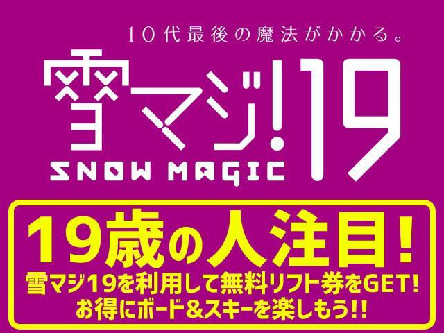●雪マジ!19対象商品【横浜発着】朝発日帰り 車山高原スキー場【滞在約6時間00分】