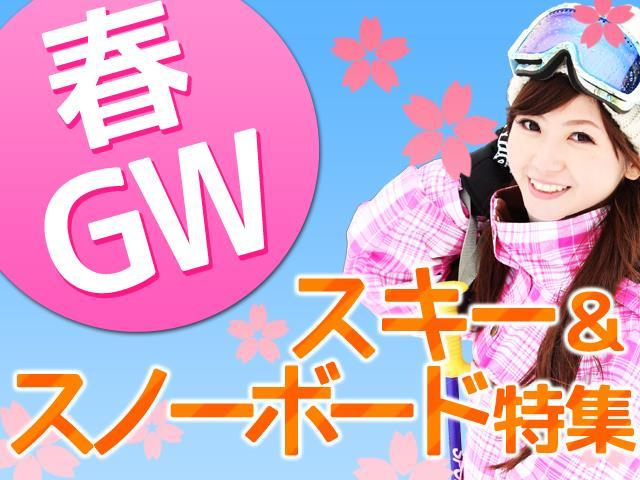 ■【春休み~GW】新宿発着Bタイム 朝発日帰り<春スキー>たんばらスキーパーク【滞在約6時間】