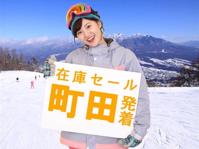 ■【在庫セール】【町田発着】朝発日帰り 佐久スキーガーデンパラダ【滞在約6時間30分】