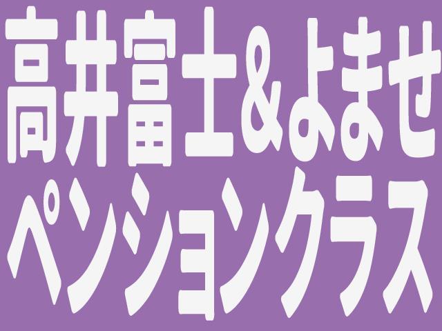 ●マイカー X-JAM高井富士&よませ温泉・ロッジ・ペンションお宿おまかせプラン