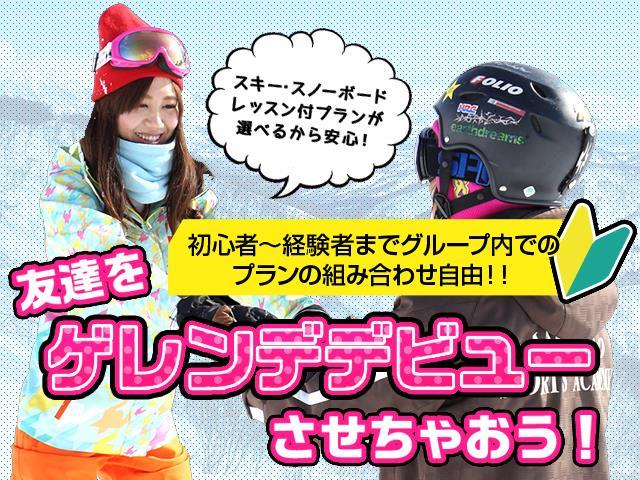 ■【ゲレンデデビュー】マイカー 北志賀小丸山 ゲレ近ホテルクラス・お宿おまかせ【バイキング】