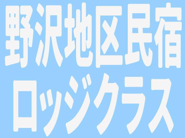■マイカー 野沢温泉 お宿おまかせ ロッジ・民宿クラス(1泊2日)