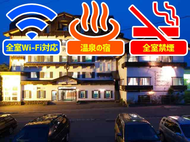 ■マイカー 赤倉温泉 赤倉パークホテル