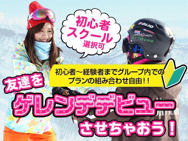 ■【ゲレンデデビュー】マイカー 赤倉温泉 内湯温泉付ロッジ・民宿クラス
