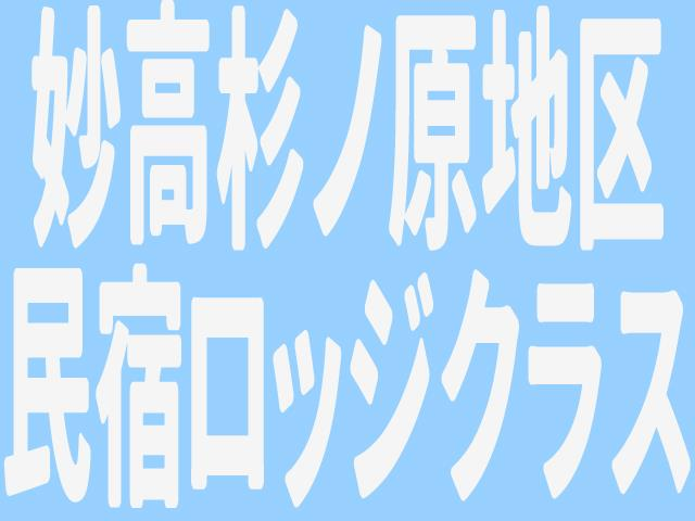 ■マイカー 妙高杉ノ原 ロッジ・民宿クラス お宿おまかせプラン(1泊2日)