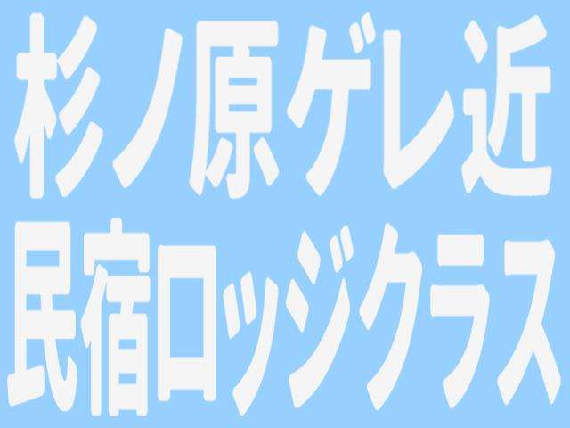 ■マイカー 妙高杉ノ原 ゲレ近ペンションクラス お宿おまかせプラン