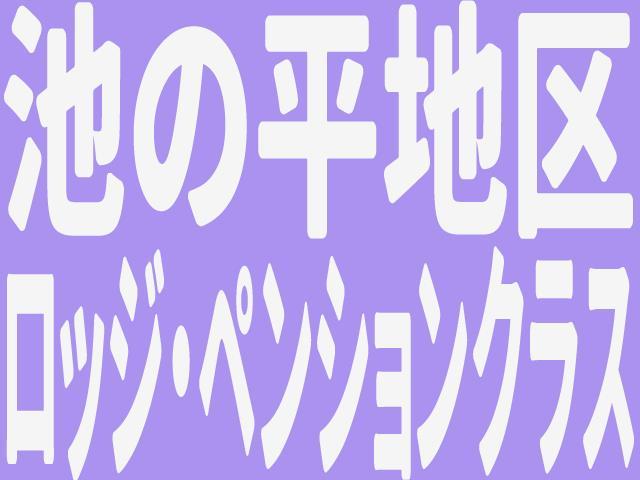 ■マイカー 池ノ平温泉 ロッジ・ペンションクラス お宿おまかせプラン(1泊2日)