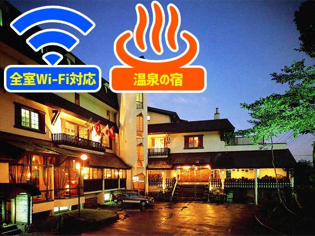 ■マイカー 赤倉観光リゾート ホテル後楽荘