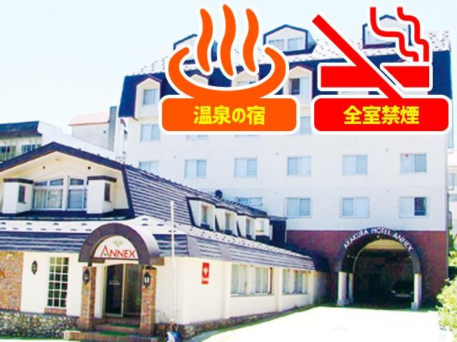 ●マイカー 赤倉観光リゾート 赤倉ホテル アネックス【夕朝食付】
