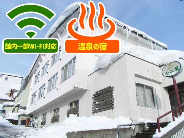 ■マイカー 赤倉観光リゾート ホテル十二屋