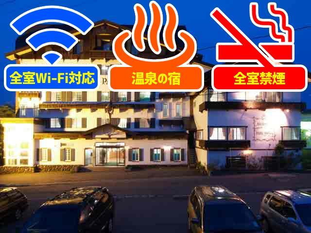 ■マイカー 赤倉観光リゾート 赤倉パークホテル