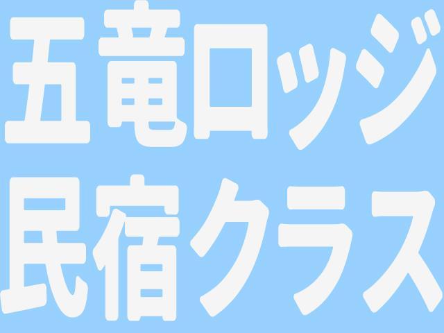■ マイカー 白馬五竜&47 ロッジ民宿 お宿おまかせプラン