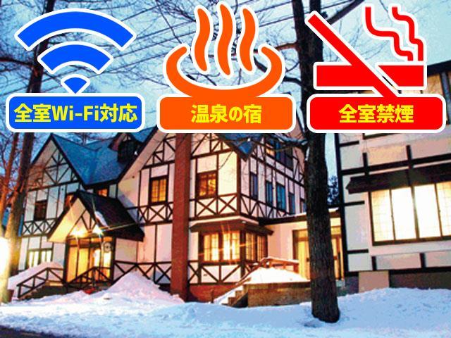 ■マイカー エイブル白馬五竜&Hakuba47 ホテルモンブラン白馬
