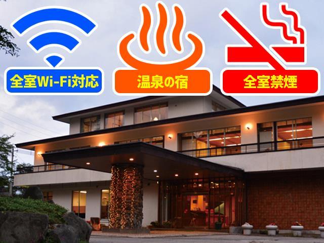 ■マイカー エイブル白馬五竜&Hakuba47 大町温泉 アルペンルートホテル
