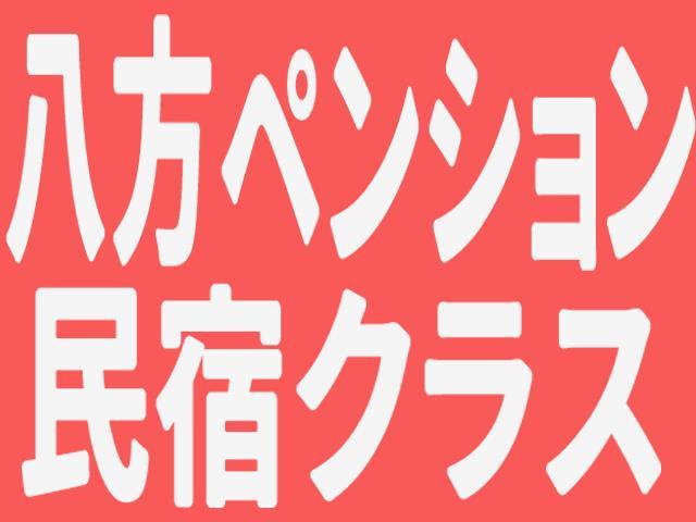 ■マイカー【ヤング割】 白馬八方尾根 ペンションクラス お宿おまかせプラン