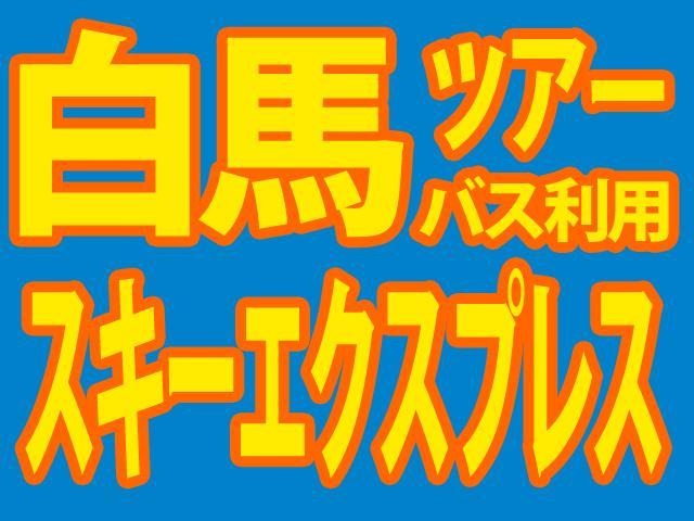 ■【スキーエクスプレス】エイブル白馬五竜&Hakuba47 ホテルサンマルテ
