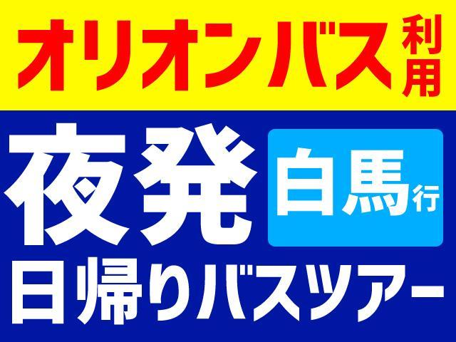 ■【オリオンバス】エイブル白馬五竜&Hakuba47 夜発日帰りプラン リフト券&レンタル付