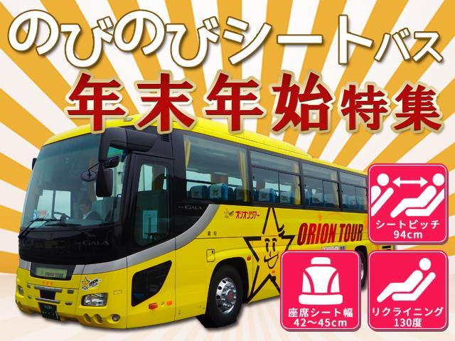 ■【オリオンバス】年末年始特集 白馬コルチナ 平日バス限定 ホテルグリーンプラザ白馬