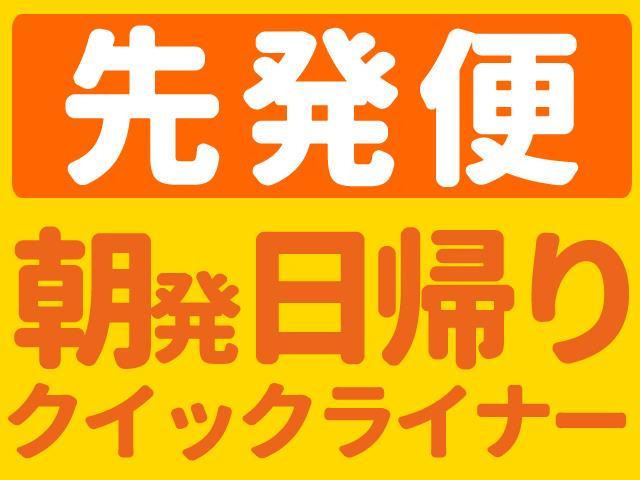 ■【朝発日帰りクイックライナー】先発 ダイナランド(2月1日~3月21日出発)