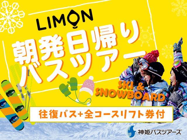 ■【朝発日帰りLIMON】難波・新大阪発 ハチ北スキー場
