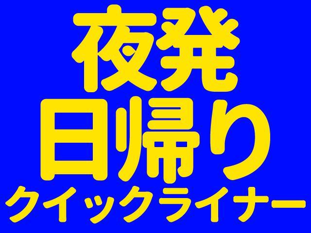 ■【夜発日帰りクイックライナー】めいほうスキー場(12月11日~1月30日出発)
