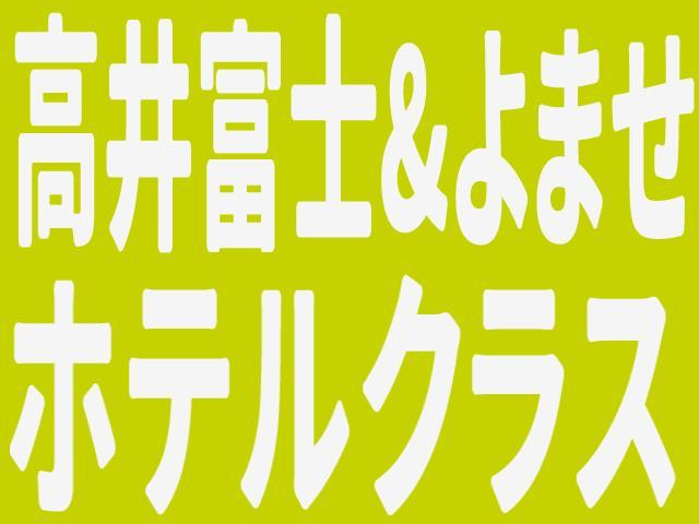 ○【夜発バス】手ぶらでスキー X-JAM高井富士&よませ温泉スキー場 ゲレ近ホテルクラスお宿おまかせ