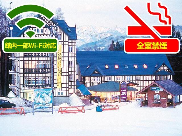 【夜発バス】エイブル白馬五竜&Hakuba47スキー場 ゲレンデサイドの宿!白馬サンバレーホテル