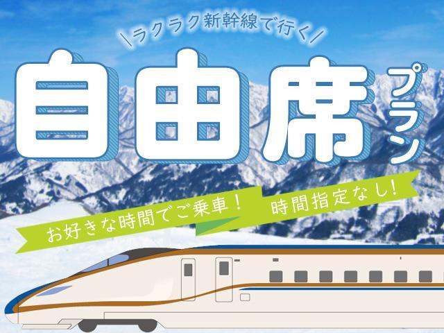 ■平日限定 新幹線で行く 日帰り 湯沢中里 (自由席)